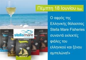 Πέμπτη 18 Ιουνίου στις 9μμ: Η Stella Mare Fisheries στον Οίνο τον Αγαπητό!