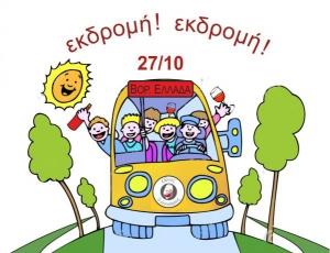 ΕΚΔΡΟΜΗ!!!!!! 27- 30 Οκτωβρίου 2016 στην υπέροχη οινική Μακεδονία!